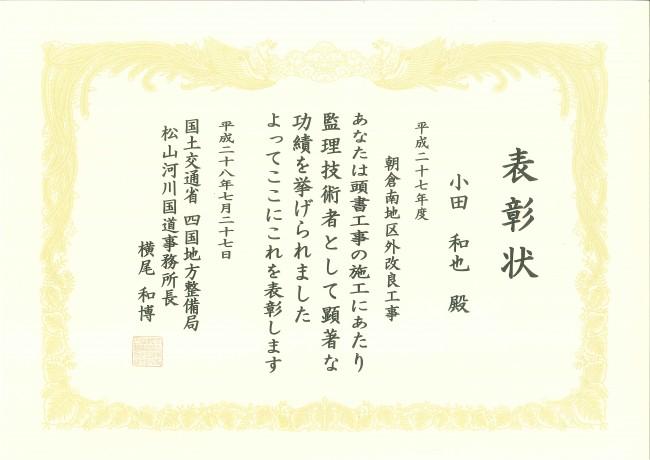 事務所長表彰H28年(小田和也)