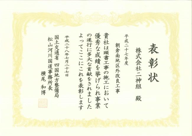 事務所長表彰H28年(朝倉南改良)