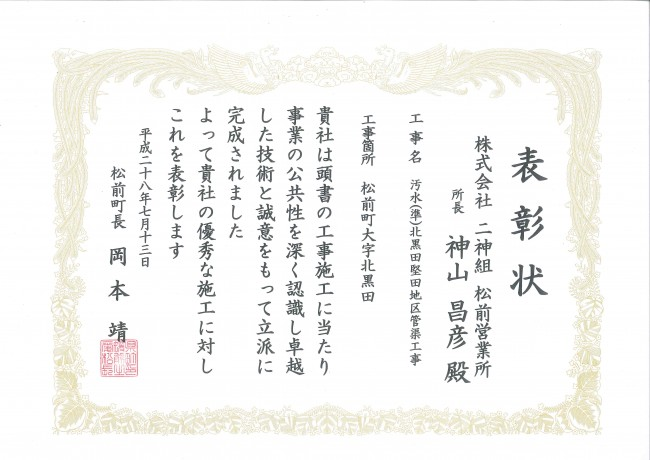 松前町長表彰H28年(北黒田汚水)