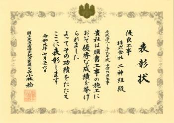 局長表彰H30優良工事(平成28-29年度中津改良工事)