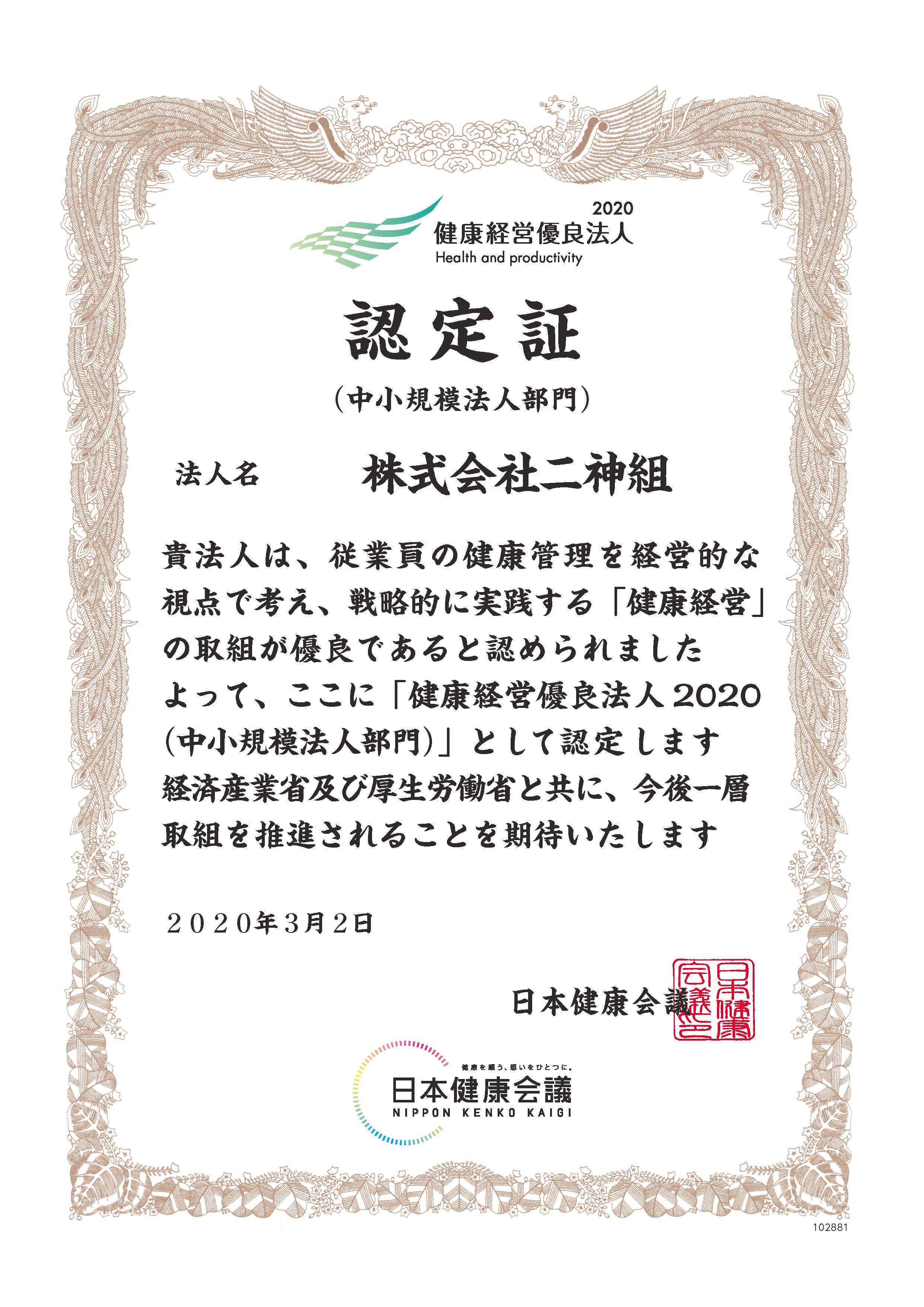 102881_株式会社二神組