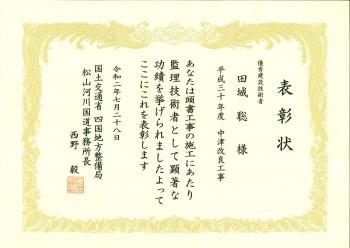 事務所長表彰H31(田城聡)