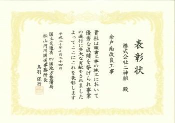 表彰状H30(余戸南改良)