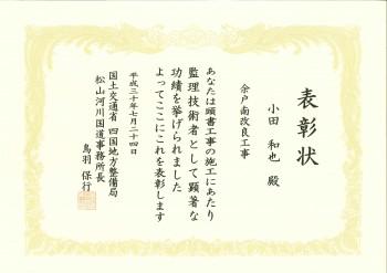 表彰状H30(小田和也)