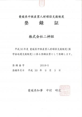 愛媛県中核産業人材確保支援制度「登録証」