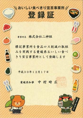 「愛媛県おいしい食べきり宣言事務所」