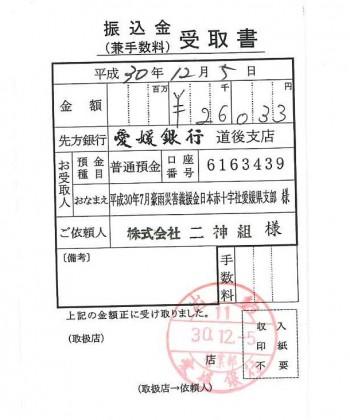 日本赤十字愛媛支部