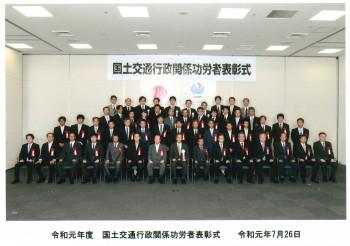 国交省功労者表彰式写真