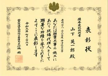 局長表彰H30年優秀建設技術者(山下英一郎)
