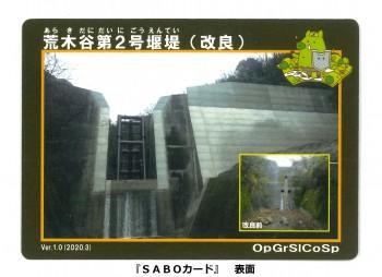 SABOカード(荒木谷第2号堰堤)表